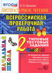 vpr-po-literature-za-2-klass-krylova-2018-god